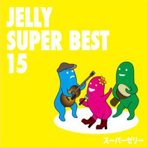 『JELLY SUPER BEST15』スーパーゼリー