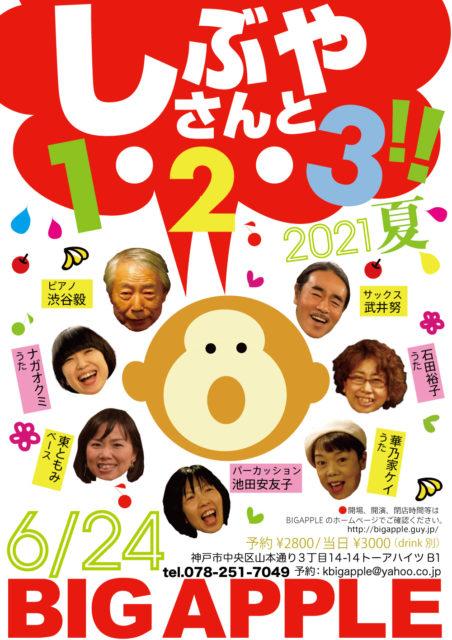 2021/6/24(木)しぶやさんと1・2・3!