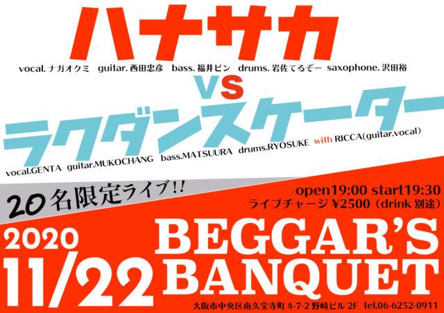 2020/11/22 (日)ハナサカvsラクダンスケーター
