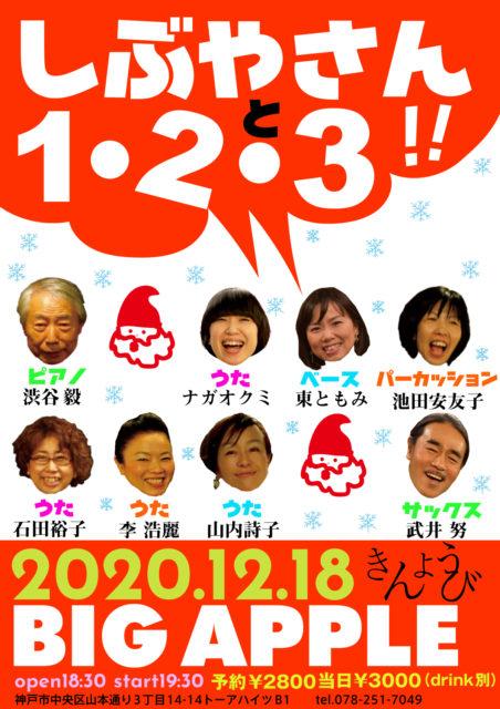 2020/12/18(金)しぶやさんと1・2・3!