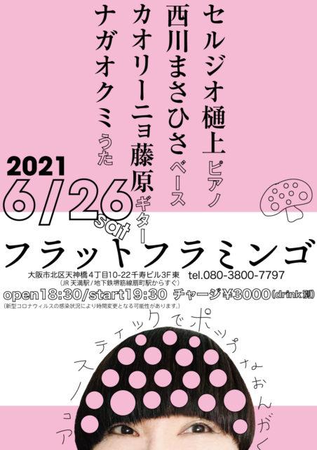 2021/6/26(土)g.カオリーニョ藤原b.西川まさひさpf.セルジオ樋上vo.ナガオクミ