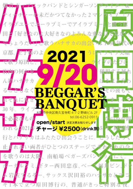 【このライブは延期となりました】2021/9/20(祝)ハナサカ vs 原田博行