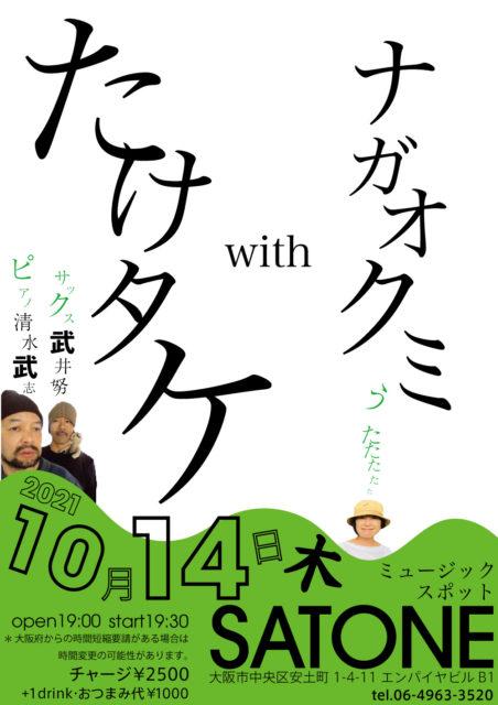 2021/10/14(木)たけタケ(pf.清水武志/sax.武井努)with ナガオクミ(vo)